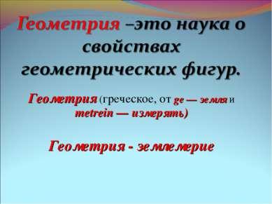 Геометрия (греческое, от ge — земля и metrein — измерять) Геометрия - землемерие