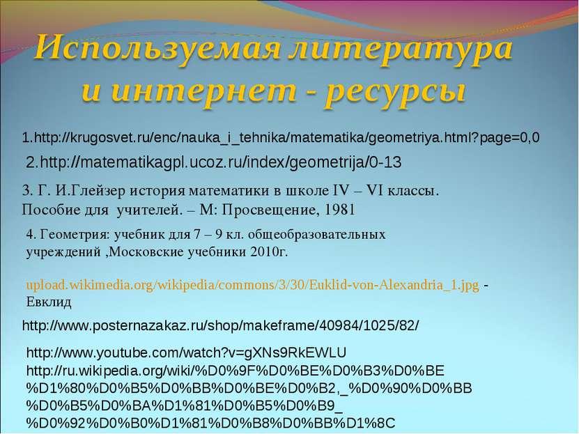 1.http://krugosvet.ru/enc/nauka_i_tehnika/matematika/geometriya.html?page=0,0...