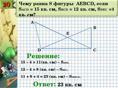 Чему равна S фигуры AEBCD, если SACD = 15 кв. см, SBCD = 12 кв. см, SDEC =4 к...