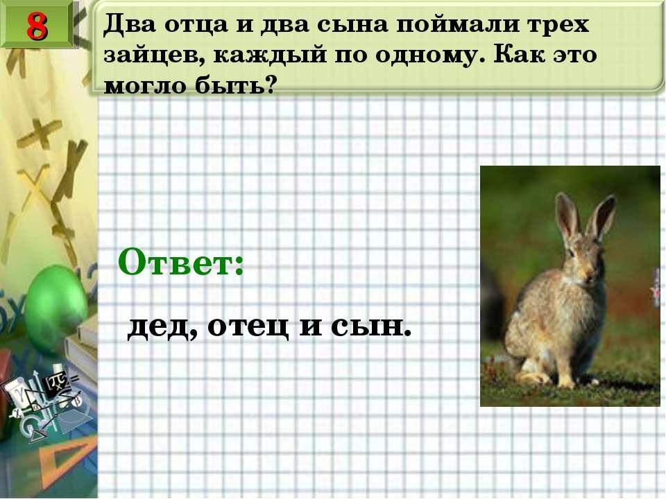 Два отца и два сына поймали трех зайцев, каждый по одному. Как это могло быть...