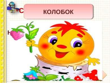Назовите популярную русскую народную сказку с тремя покушениями на убийство и...