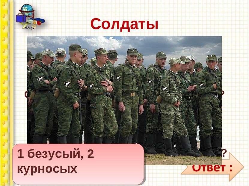 Солдаты 10 солдат строились в ряд, 10 солдат шли на парад.  9/ 10 было...