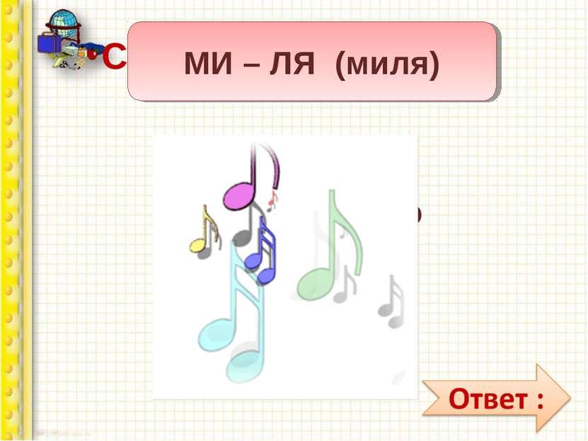 Назовите музыкальную меру длины. Сказочная викторина МИ – ЛЯ (миля)