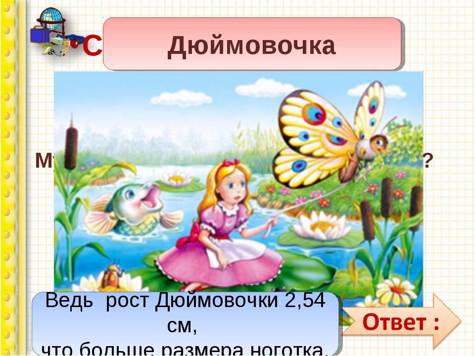 Сказочная викторина Кто выше: сказочный россиянин-коротышка Мужичок-с-ноготок...