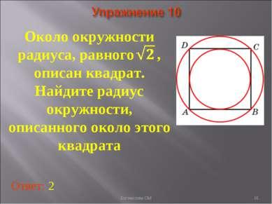 Около окружности радиуса, равного , описан квадрат. Найдите радиус окружности...