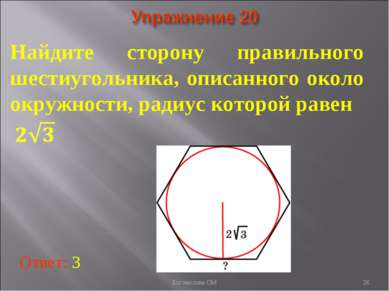 Найдите сторону правильного шестиугольника, описанного около окружности, ради...