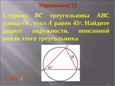 Сторона BC треугольника ABC равна , угол A равен 45о. Найдите радиус окружнос...