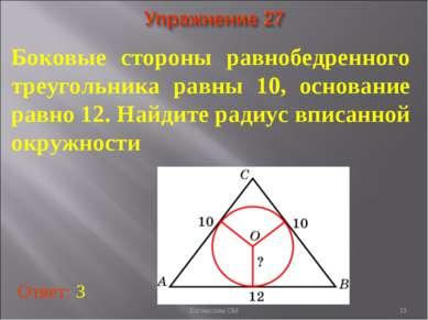Боковые стороны равнобедренного треугольника равны 10, основание равно 12. На...