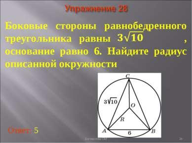Боковые стороны равнобедренного треугольника равны , основание равно 6. Найди...