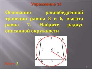 Основания равнобедренной трапеции равны 8 и 6, высота равна 7. Найдите радиус...