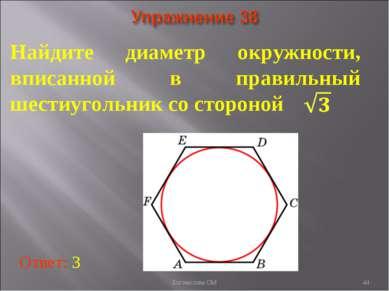 Найдите диаметр окружности, вписанной в правильный шестиугольник со стороной ...