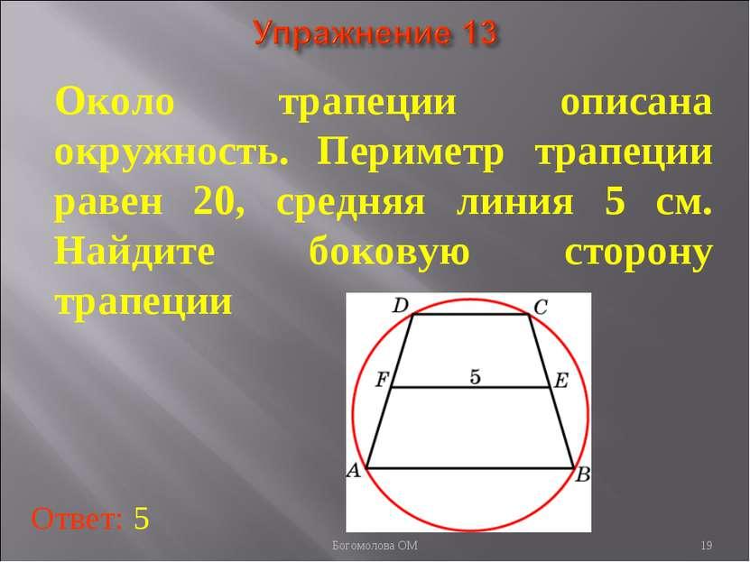 Около трапеции описана окружность. Периметр трапеции равен 20, средняя линия ...