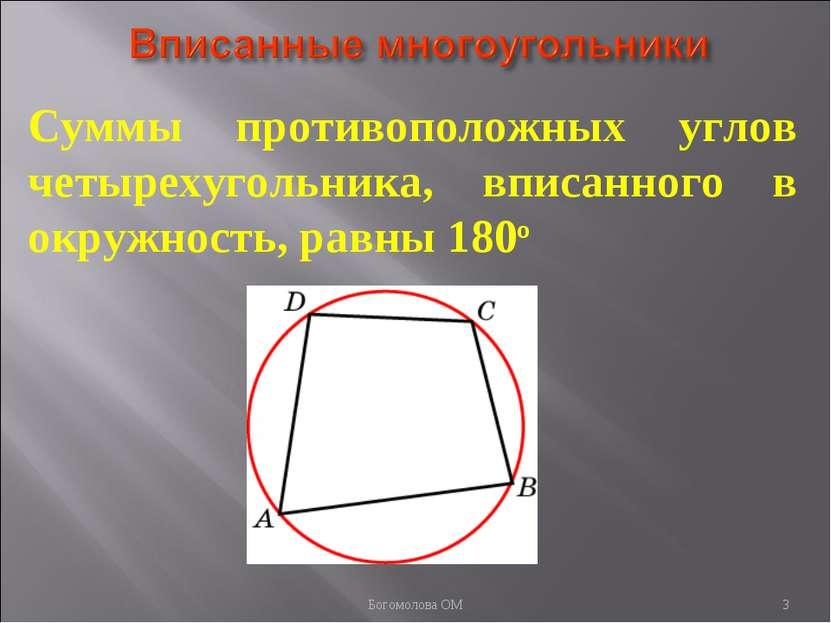 Суммы противоположных углов четырехугольника, вписанного в окружность, равны ...