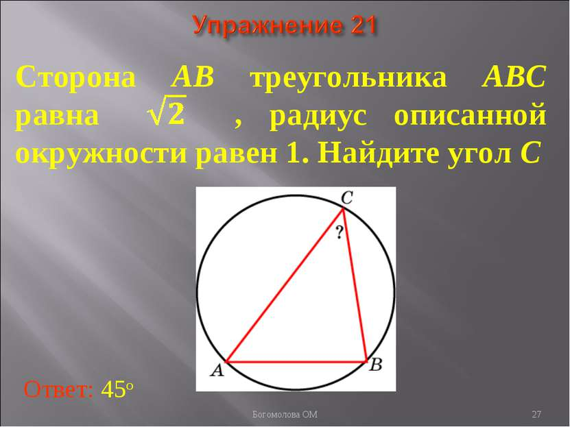 Сторона AB треугольника ABC равна , радиус описанной окружности равен 1. Найд...