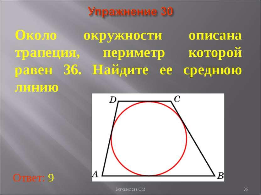 Около окружности описана трапеция, периметр которой равен 36. Найдите ее сред...