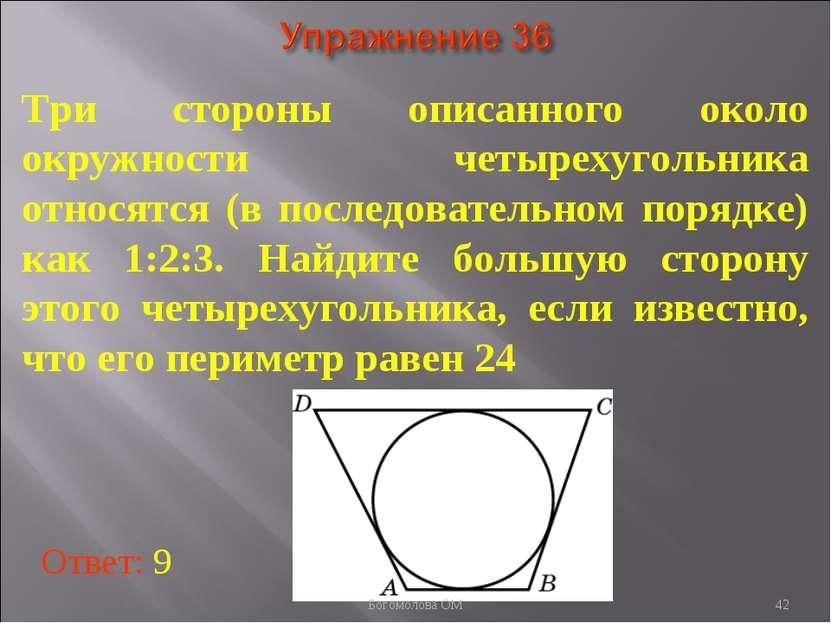 Три стороны описанного около окружности четырехугольника относятся (в последо...