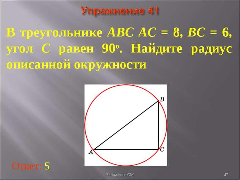 В треугольнике ABC AC = 8, BC = 6, угол C равен 90о. Найдите радиус описанной...