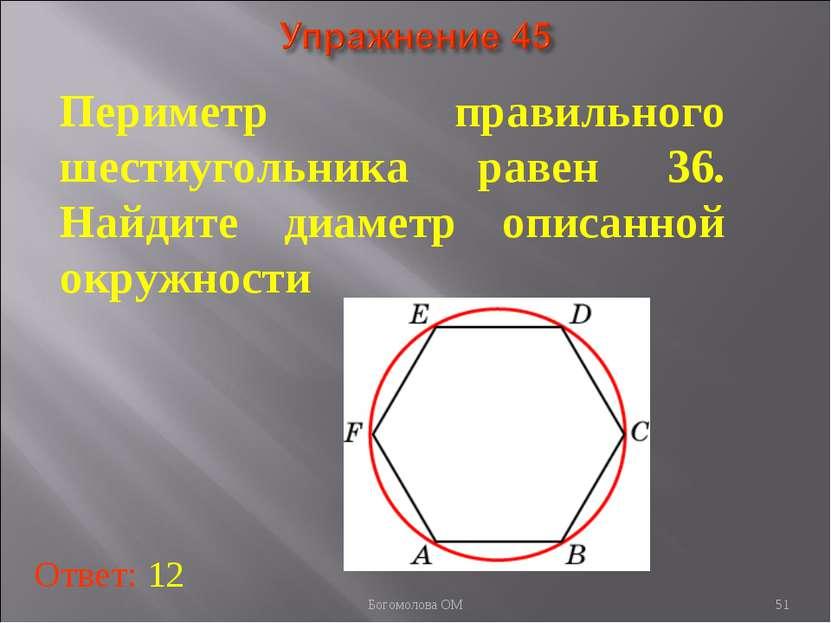 Периметр правильного шестиугольника равен 36. Найдите диаметр описанной окруж...