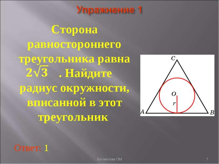 Сторона равностороннего треугольника равна . Найдите радиус окружности, вписа...
