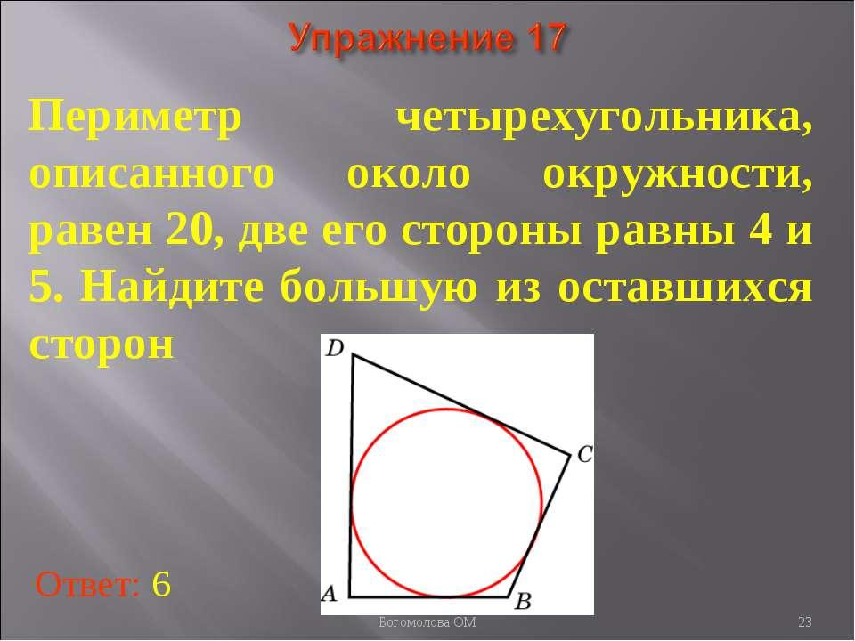 Периметр четырехугольника, описанного около окружности, равен 20, две его сто...