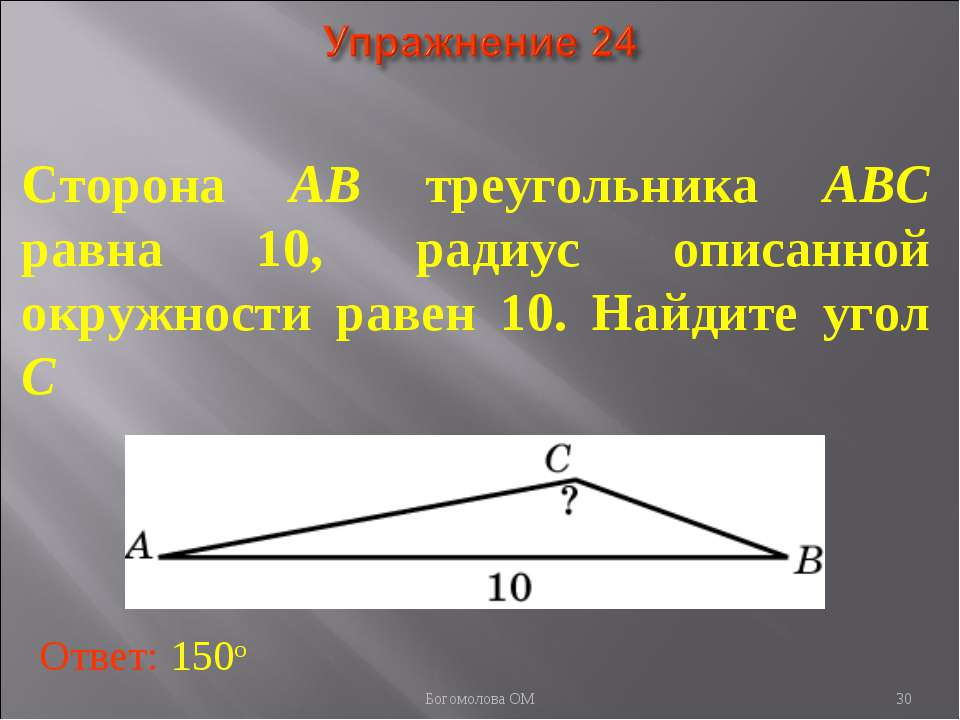 Сторона AB треугольника ABC равна 10, радиус описанной окружности равен 10. Н...