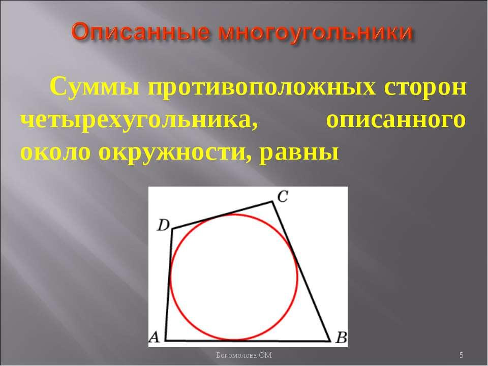 Суммы противоположных сторон четырехугольника, описанного около окружности, р...