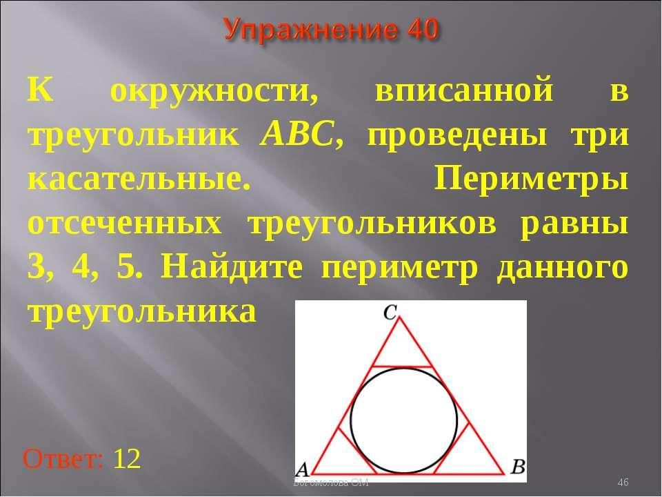 К окружности, вписанной в треугольник АВС, проведены три касательные. Перимет...