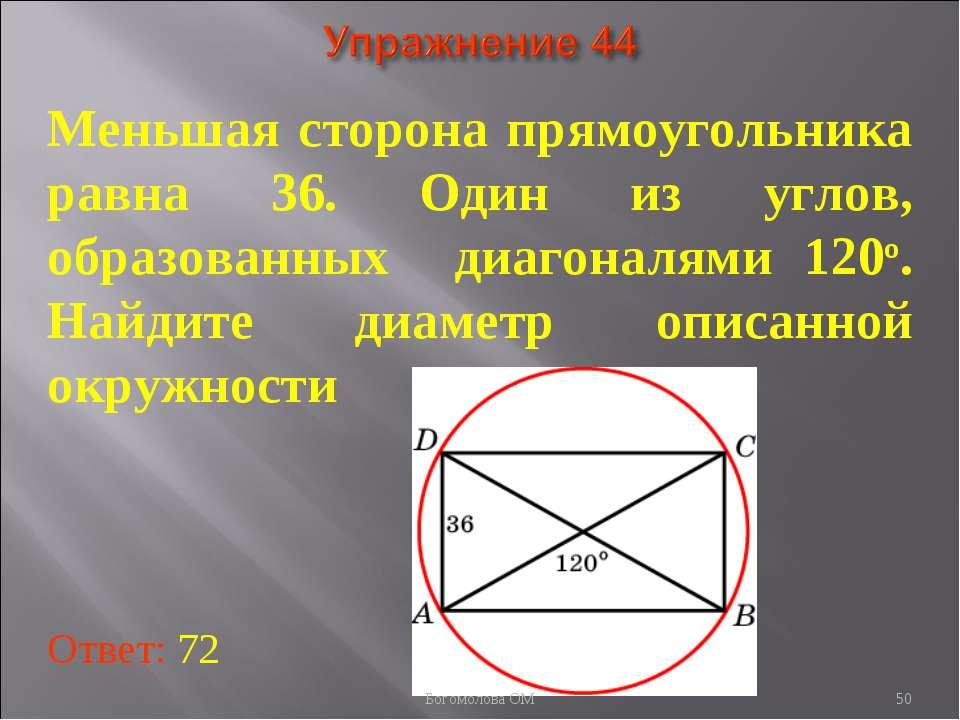 Меньшая сторона прямоугольника равна 36. Один из углов, образованных диагонал...