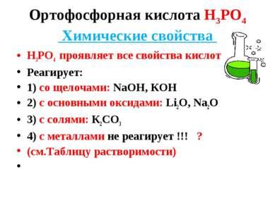 Ортофосфорная кислота Н3РО4 Химические свойства Н3РО4 проявляет все свойства ...