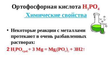 Ортофосфорная кислота Н3РО4 Химические свойства Некоторые реакции с металлами...