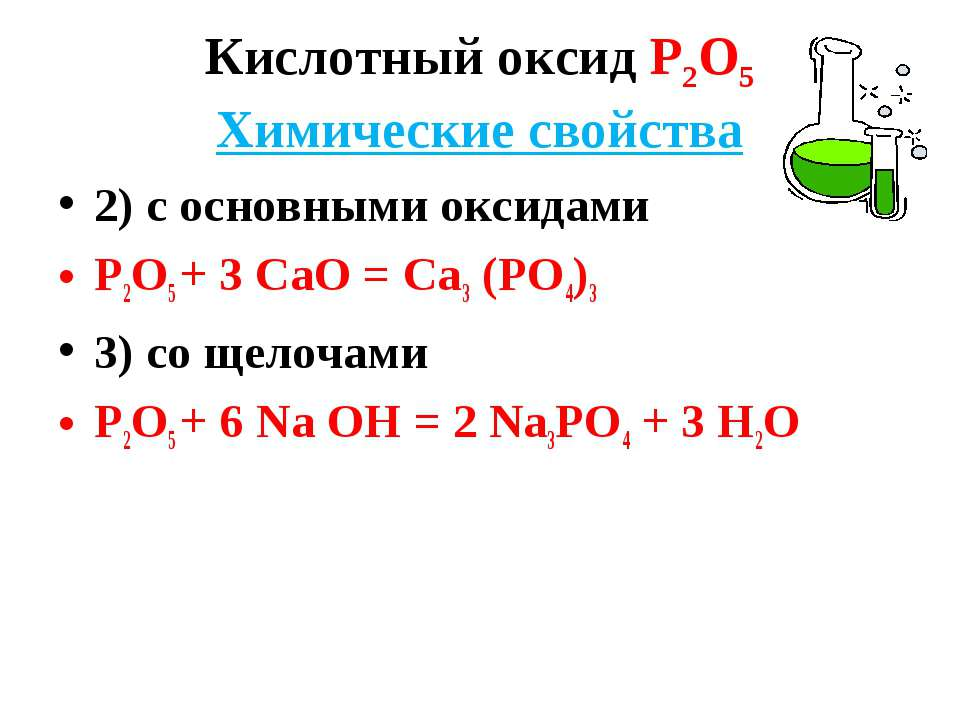 Кислотный оксид Р2О5 Химические свойства 2) с основными оксидами Р2О5 + 3 СаО...