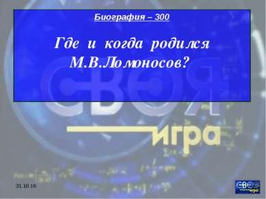 * Биография – 300 Где и когда родился М.В.Ломоносов?