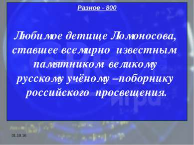 * Разное - 800 Любимое детище Ломоносова, ставшее всемирно известным памятник...