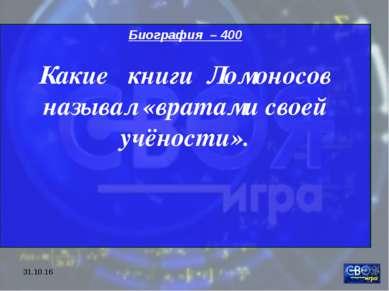 * Биография – 400 Какие книги Ломоносов называл «вратами своей учёности».