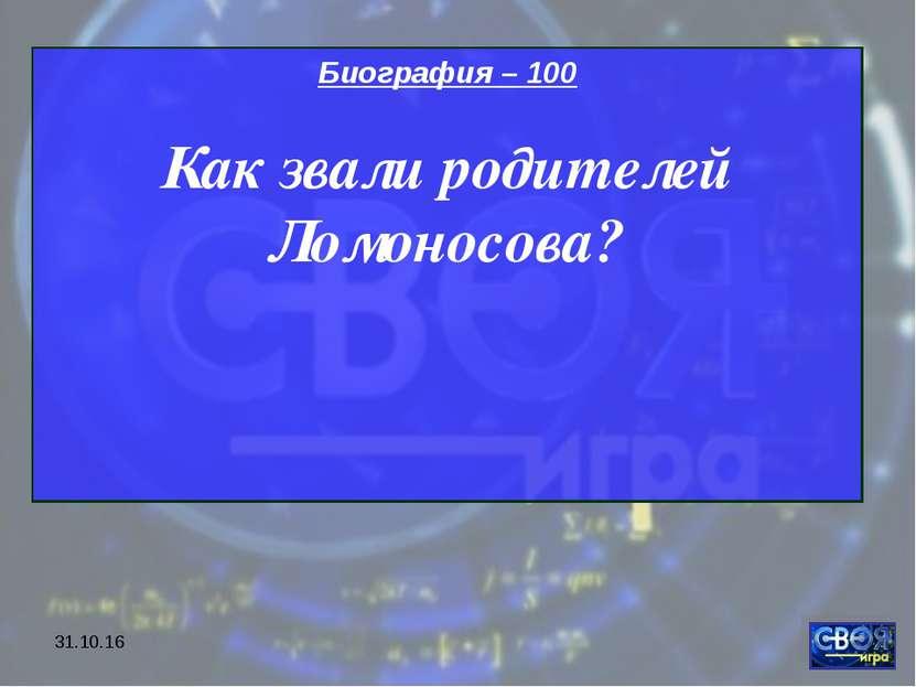* Биография – 100 Как звали родителей Ломоносова?