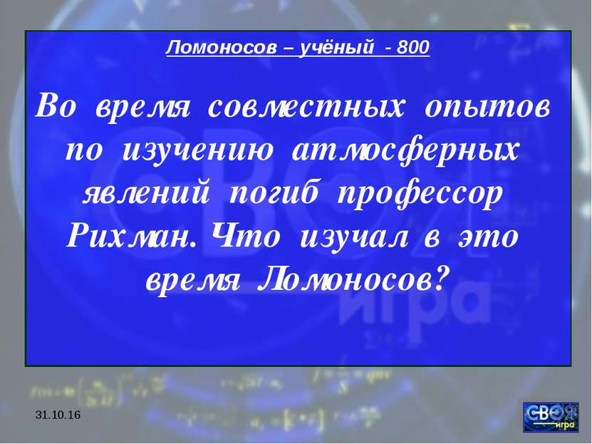 * Ломоносов – учёный - 800 Во время совместных опытов по изучению атмосферных...