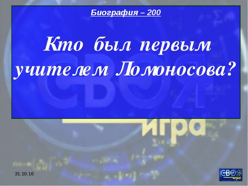 * Биография – 200 Кто был первым учителем Ломоносова?