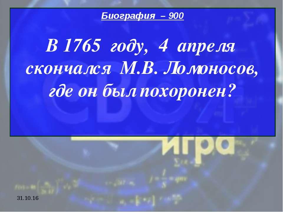 * Биография – 900 В 1765 году, 4 апреля скончался М.В. Ломоносов, где он был ...