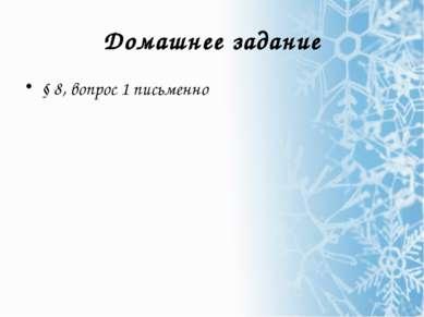 Домашнее задание § 8, вопрос 1 письменно