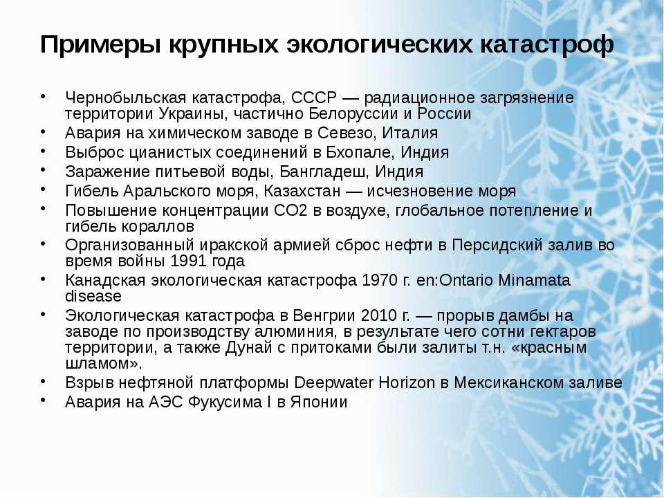 Примеры крупных экологических катастроф Чернобыльская катастрофа, СССР — ради...