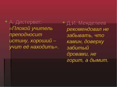 А. Дистервег: «Плохой учитель преподносит истину, хороший – учит её находить»...