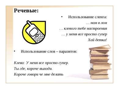 Речевые: Использование сленга: … нам в лом … клевого тебе настроения … у меня...