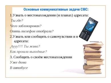 Основные коммуникативные задачи СМС: 1.Узнать о местонахождении (и планах) ад...