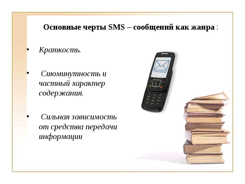 Основные черты SMS – сообщений как жанра : Краткость. Сиюминутность и частный...