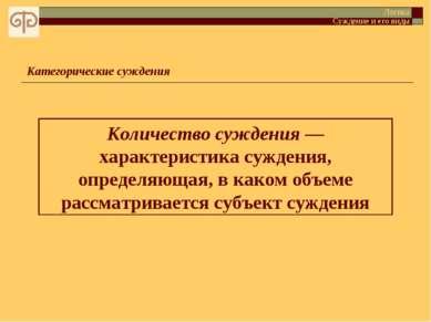 Категорические суждения Логика Суждение и его виды Количество суждения — хара...