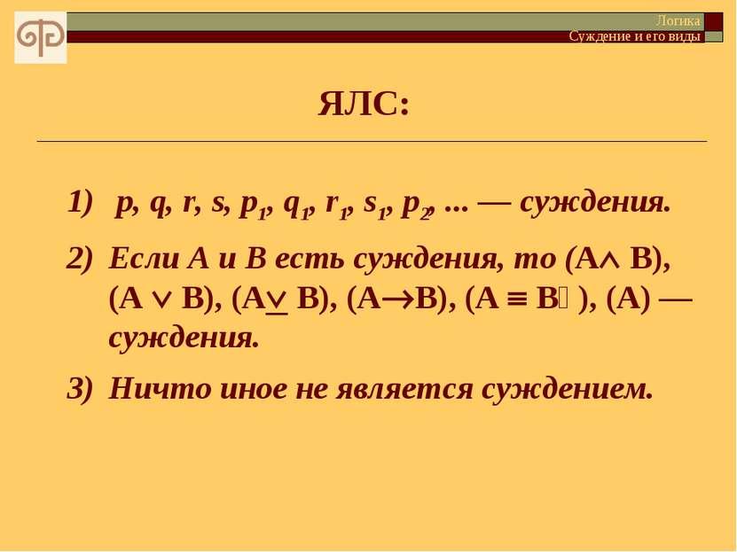 ЯЛС: Логика Суждение и его виды p, q, r, s, p1, q1, r1, s1, p2, ... — суждени...