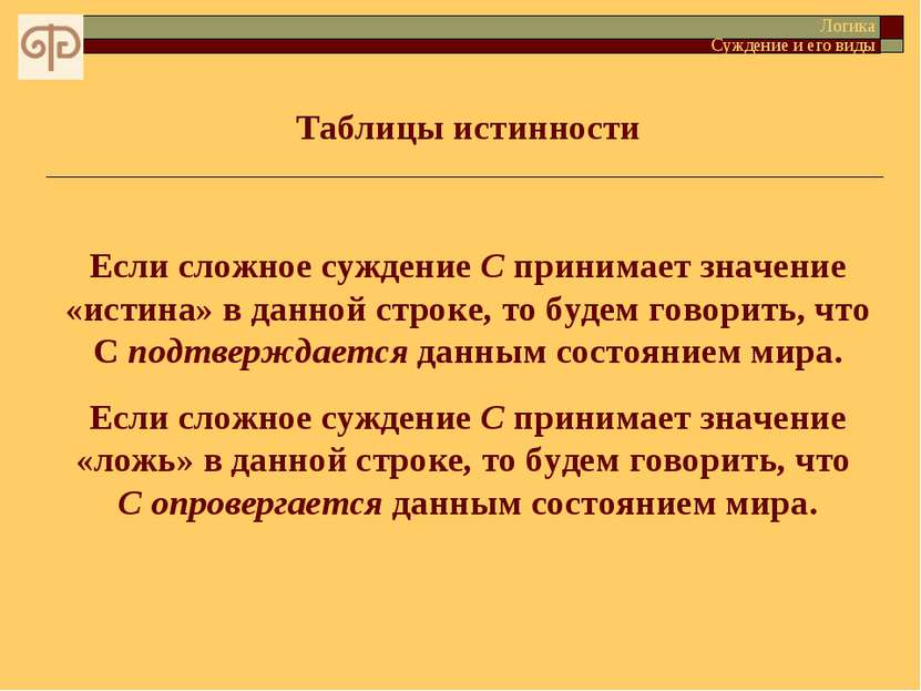 Таблицы истинности Логика Суждение и его виды Если сложное суждение C принима...