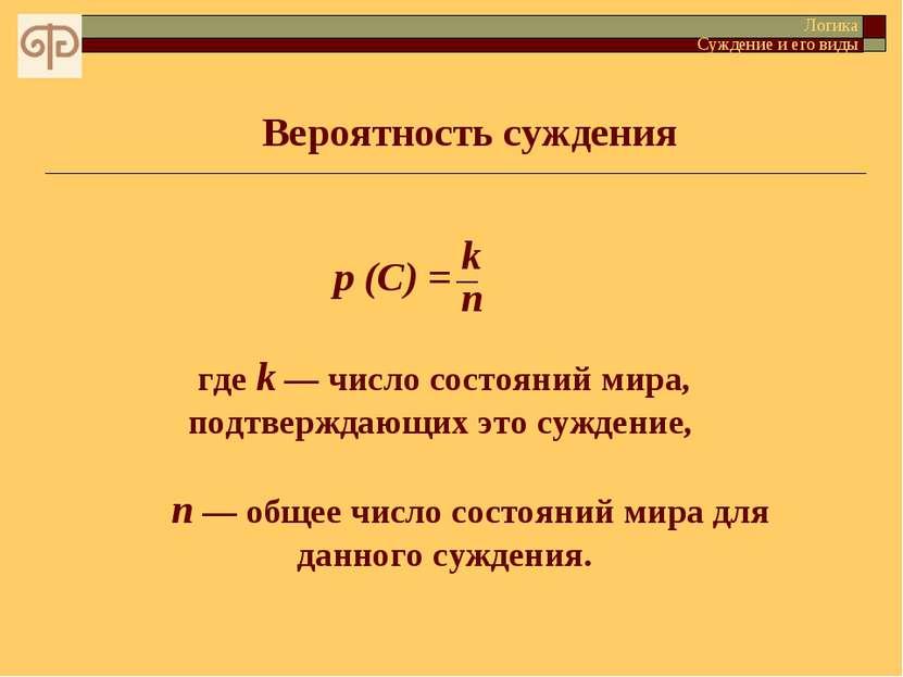 Вероятность суждения Логика Суждение и его виды p (C) = где k — число состоян...
