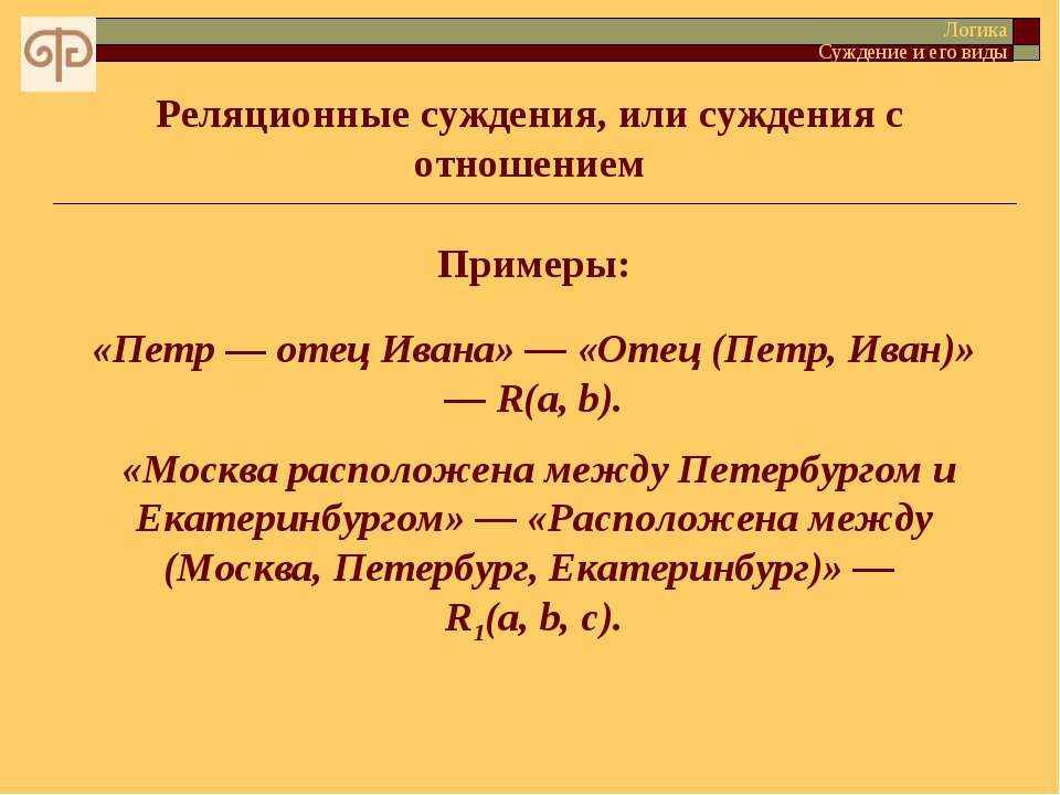 Реляционные суждения, или суждения с отношением Логика Суждение и его виды Пр...