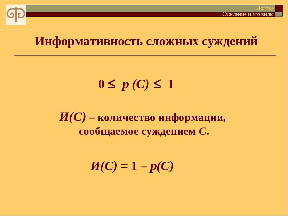 Информативность сложных суждений Логика Суждение и его виды 0 p (C) 1 И(C) – ...